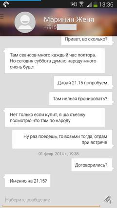 2014-02-11 09.36.19