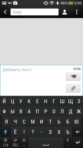 Htc клавиатура для андроид - фото 9