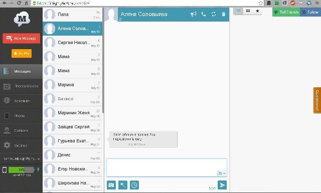 Программа отправки смс с компа на телефон