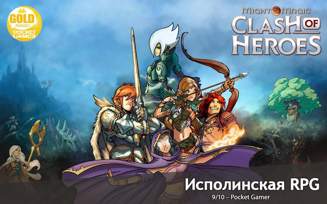 Might_and_Magic_Clash_of_Heroes_main