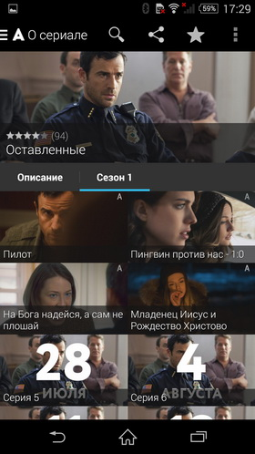 Amediateka для Android: сериалы, фильмы, сериалы