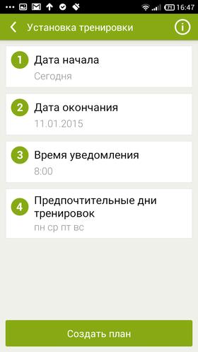 Невредные_советы_2-33