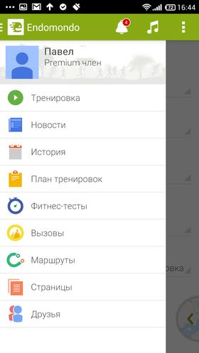 Невредные_советы_2-42