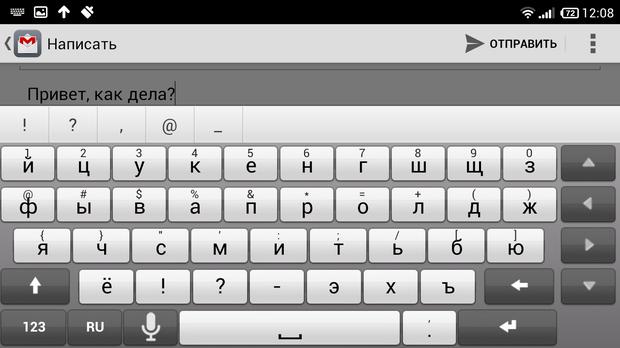 клавиатура телефона на андроид