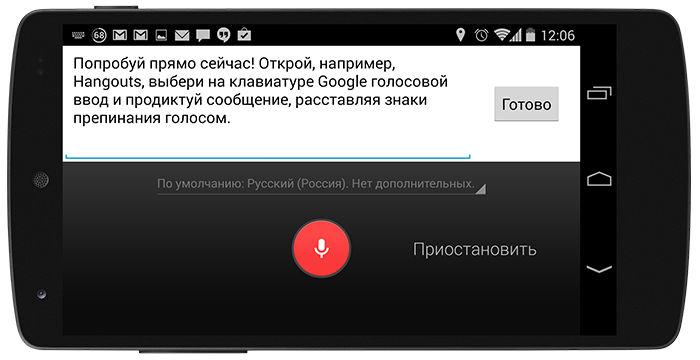 голосовой ввод android - фото 3
