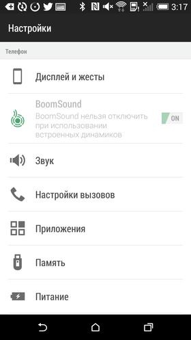 Своя мелодия на звонок android