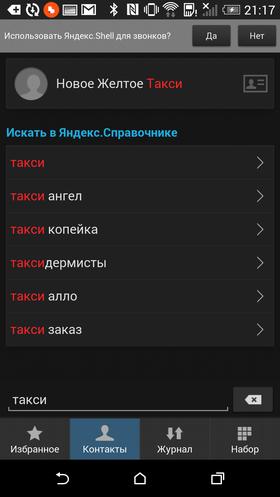 Custom_Яндекс_Shell-005
