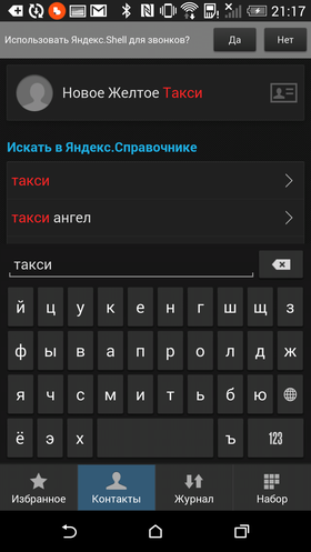 Custom_Яндекс_Shell-006