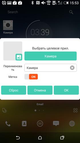 Custom_Buzz_Launcher-047