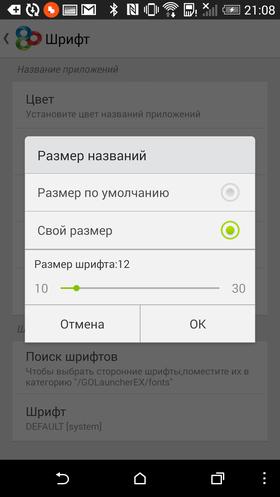 Custom_Go_Launcher-023