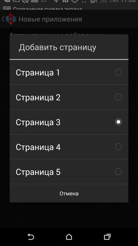 Custom_Nova_Launcher-008
