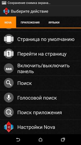 Custom_Nova_Launcher-016