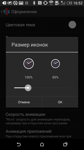 Custom_Nova_Launcher-020