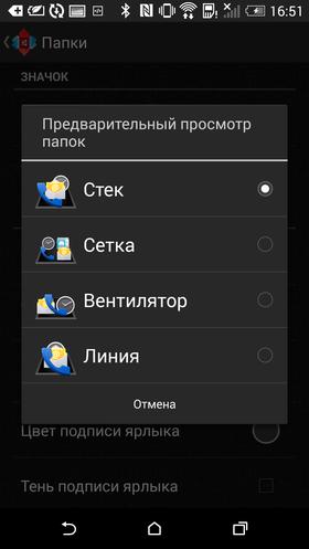 Custom_Nova_Launcher-025