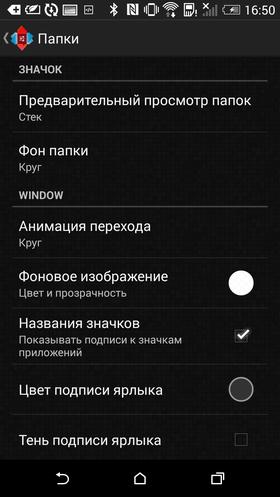 Custom_Nova_Launcher-027