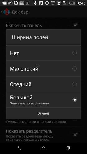 Custom_Nova_Launcher-028