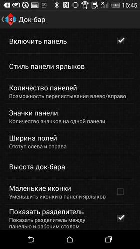 Custom_Nova_Launcher-033