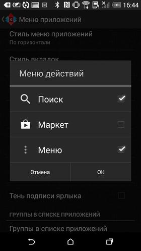 Custom_Nova_Launcher-034