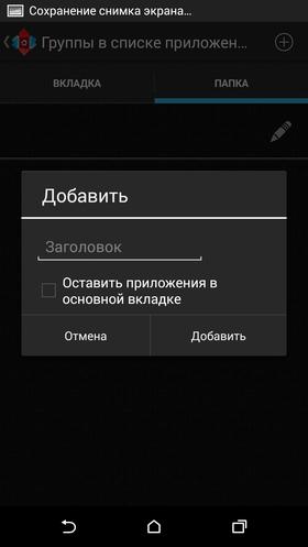 Custom_Nova_Launcher-035