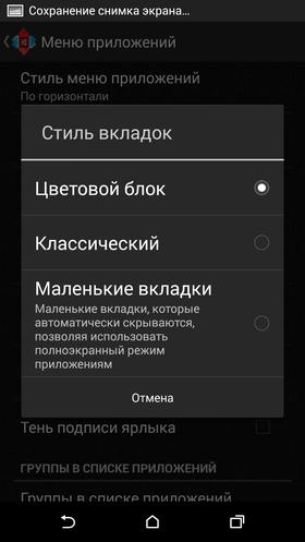 Custom_Nova_Launcher-037