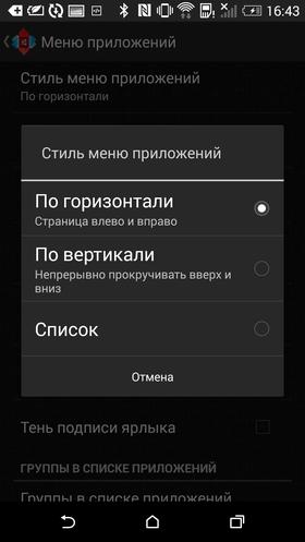 Custom_Nova_Launcher-038