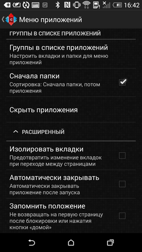 Custom_Nova_Launcher-040