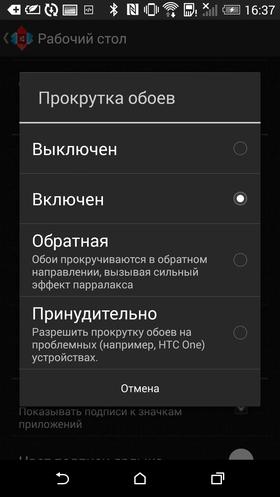Custom_Nova_Launcher-045