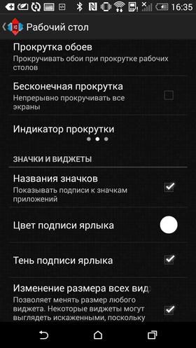 Custom_Nova_Launcher-050