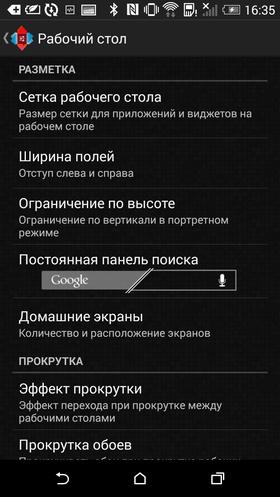 Custom_Nova_Launcher-051