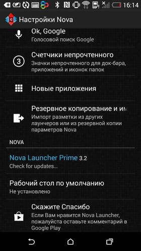 Custom_Nova_Launcher-052