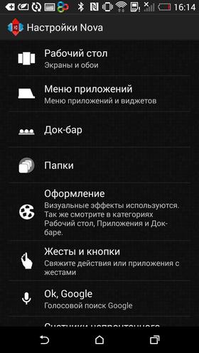 Custom_Nova_Launcher-053