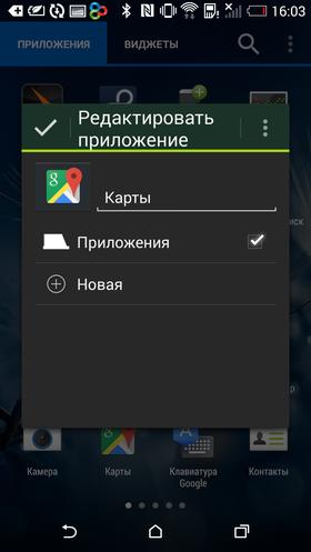 Custom_Nova_Launcher-063