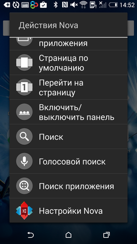 Custom_Nova_Launcher-072