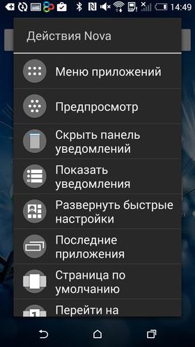 Custom_Nova_Launcher-073