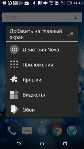 Custom_Nova_Launcher-077