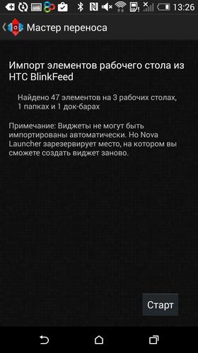 Custom_Nova_Launcher-093