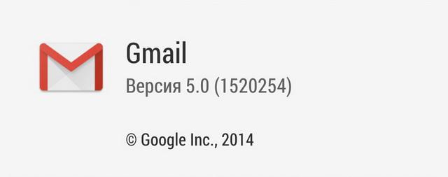 Gmail 5.0 для Android или «Google, что ты делаешь, прекрати!?»