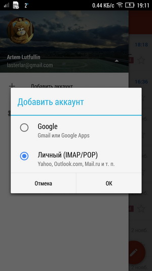 Gmail 5.0 для Android