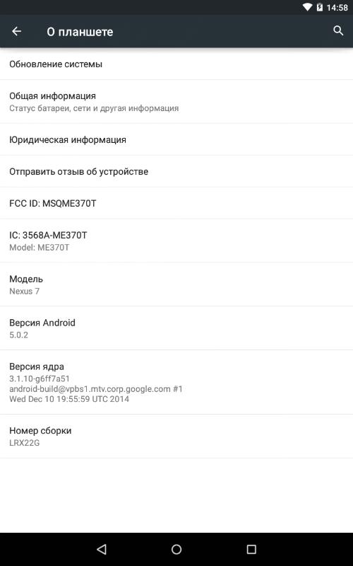 Screenshot_2014-12-20-14-58-51
