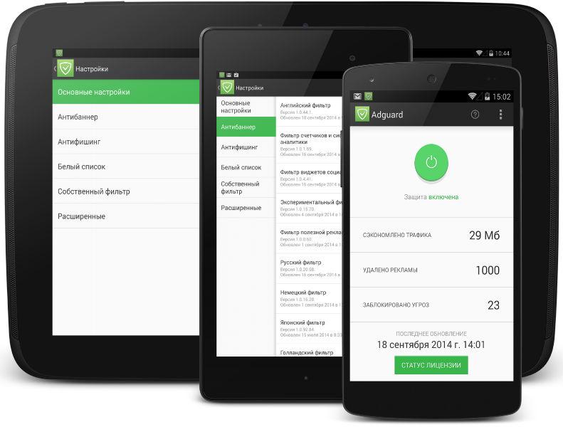 обзор приложения для андроид - фото 5