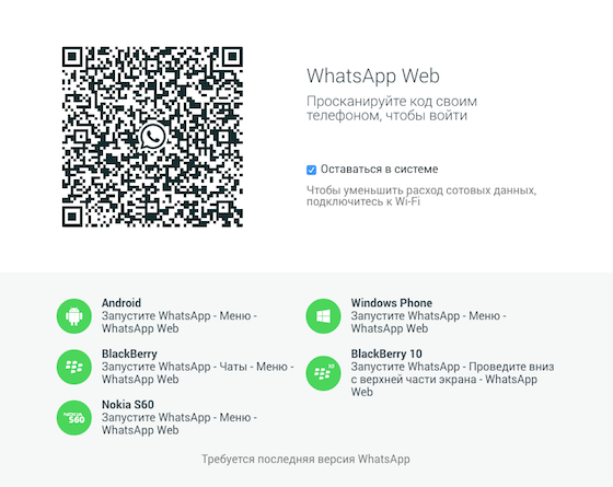Скачать whatsapp web - Webapps