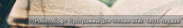 Читалки-1