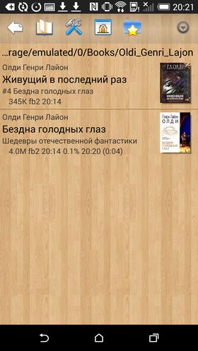 читалка для смартфона - фото 11