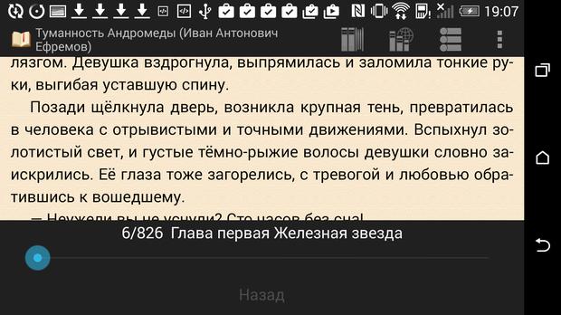 FBReader-06_add