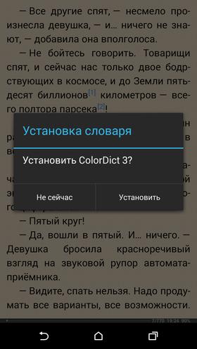 FBReader-50