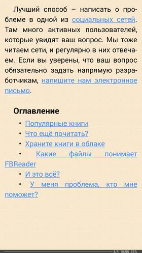 FBReader-77