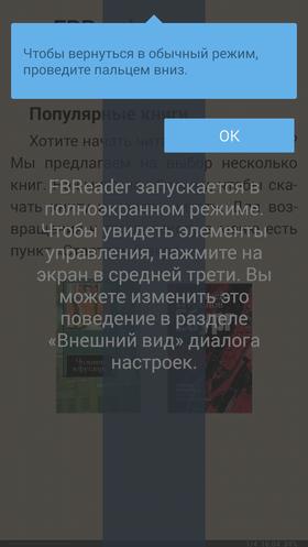 FBReader-82