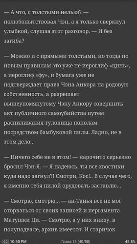 Moon_Reader-15