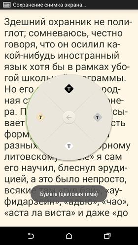 PocketBook-21