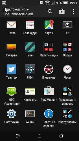 Android_для_чайников_1-04